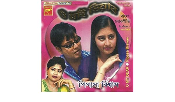 Duniyata Putul Khela by Pipasha Biswas on Amazon Music