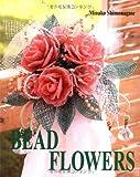 Bead Flowers, Minako Shimonagase, 4889961909
