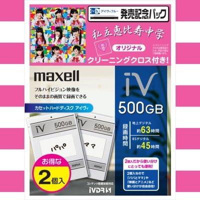 【「アイヴィブルー」発売記念限定パック】 カセットハードディスク「iV」 500GB (2個パック)+TVクリーニングクロス(「私立恵比寿中学」ロゴデザイン)付