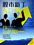 Stock Market For Beginners Book: Stock Market Basics Explained for Beginners Investing in the Stock Market (Chinese Edition)