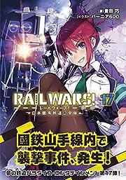 RAIL WARS!17 日本國有鉄道公安隊 (Jノベルライト文庫)