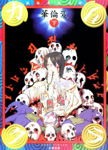 Karikura - Hua Lun strange Club (below) (Ohta comics) (2002) ISBN: 4872336631 [Japanese Import]