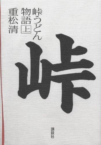 峠うどん物語(上)