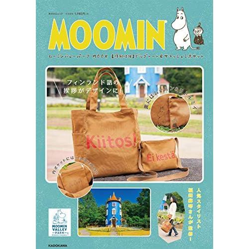 MOOMIN ムーミンバレーパーク MOOK 画像