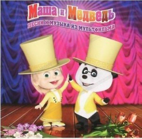 Price comparison product image Masha and the Bear. Songs and music from the cartoon series
