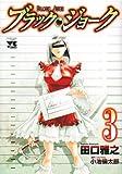 ブラック・ジョーク 3 (ヤングチャンピオンコミックス)