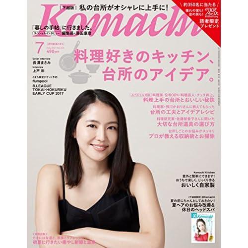 新潟 KOMACHI 2017年7月号 表紙画像