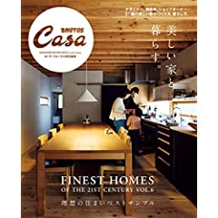 Casa BRUTUS 特別編集 最新号 サムネイル