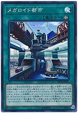 A Yu-Gi-Oh!/a mega Lloyd city (supermarket) / DP18-JP031 / The du ...