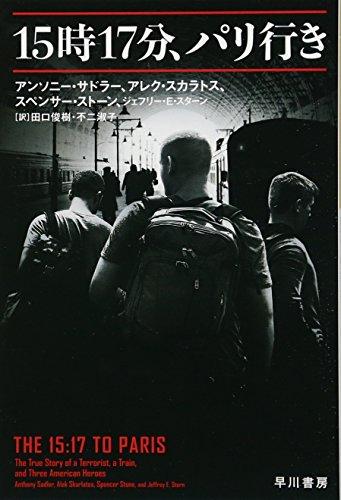 15時17分、パリ行き (ハヤカワ・ノンフィクション文庫)