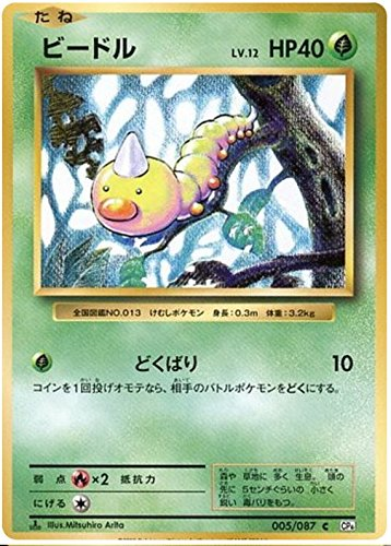 Pokemon Card Japanese - Weedle 005/087 CP6 - 1st Edition