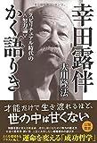 幸田露伴かく語りき (OR books)