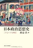 日本政治思想史―十七~十九世紀