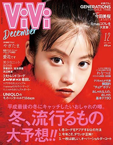 ViVi ヴィヴィ 最新号 表紙画像