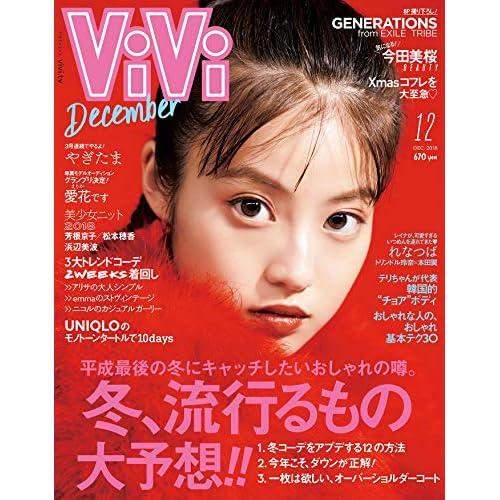 ViVi 2018年12月号 表紙画像