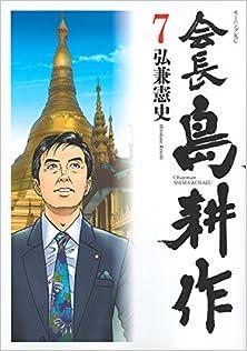 [弘兼憲史] 会長 島耕作 第01-07巻
