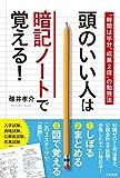 「頭のいい人は暗記ノートで覚える!」碓井孝介