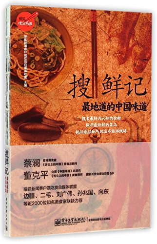 chinese-flavor-chinese-edition