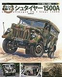 ポルシェの軍用トラックシュタイヤー1500A (メディアパルムック)
