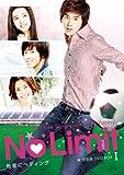 [DVD]No Limit ~地面にヘディング~ 完全版 DVD BOX I
