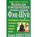 Clear Your Clutter Feng Shui Fizicheskoe i emotsionalnoe ochischenie s pomoschyu fen shuy In Russian