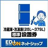 EDIONネットショップ専用【冷蔵庫・冷凍庫(25L~379L)】 (標準)設置券
