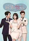 純情に惚れる DVD-BOX1 DVD