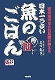 日本一うまい魚のごはん―築地魚河岸の若旦那が教える