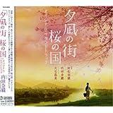 「夕凪の街 桜の国」オリジナル・サウンドトラック