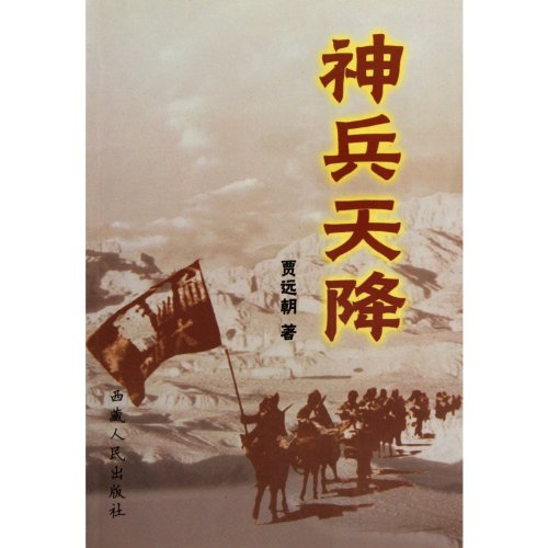 Medal of Honor Airborne (Chinese Edition)