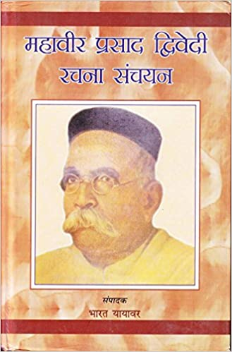 mahavir prasad dwivedi in hindi