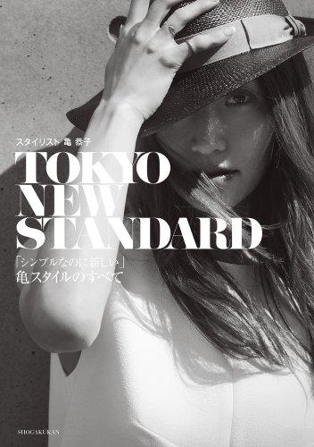 亀恭子 TOKYO NEW STANDARD 大きい表紙画像