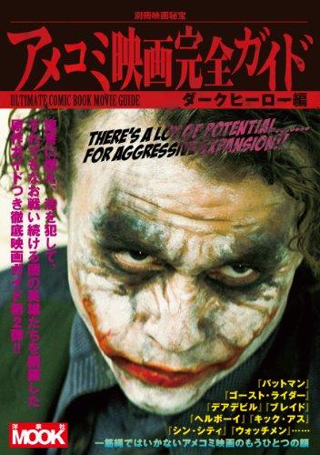 別冊映画秘宝アメコミ映画完全ガイド ダークヒーロー編 (洋泉社MOOK)