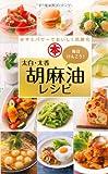 毎日けんこう!  太白・太香胡麻油レシピ (ミニCookシリーズ)