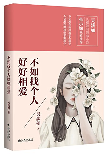 Better to find someone good love(Chinese Edition)