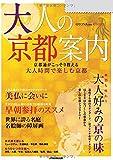 大人の京都案内 (JTBのMOOK)