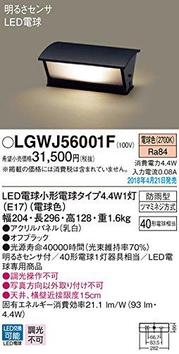 パナソニック 門柱灯 LGWJ56001F 明るさセンサ 奥行20.4×高さ12.8×幅29.6cm B07CZYLTRR