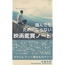 Useless Movie Appreciation Notes (Japanese Edition)