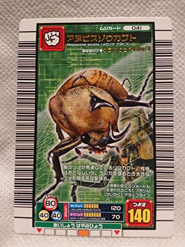 ムシキング 甲虫王者ムシキング ムシカード アヌビスゾウカブト 041