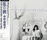 Kazeno Kagami: Wind and Reflections by Yuriko Nakamura
