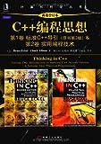 C++编程思想(两卷合订本)