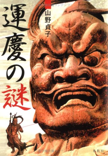 Mystery of Unkei (2008) ISBN: 4862651364 [Japanese Import]