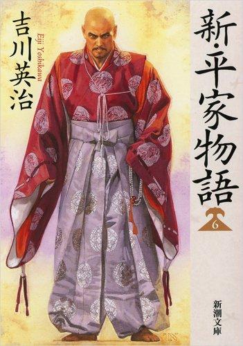 新・平家物語(六) (新潮文庫)