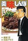 美味しんぼ 第83巻