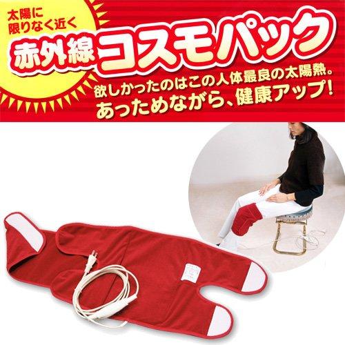 コスモパック ひざほっと 家庭用遠赤外線健康機器+遠赤底冷え腹巻付き遠赤パットポカぽんセット B0065I898Q