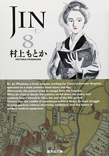 JIN-仁- 8 (集英社文庫―コミック版)