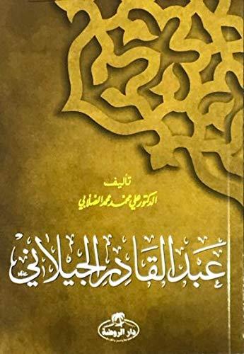 Abdulkadir Geylani Hayatı (Arabic)