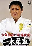 Martial Arts - Koga Toshihiko No Jyudo Kyoshitsu Mezase Ippon Gachi! [Japan DVD] TIMA-16