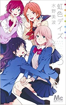 虹色デイズ 第01-13巻 [Nijiiro Days vol 01-13]