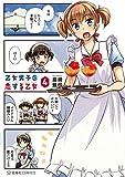 乙女男子に恋する乙女 4 (星海社COMICS)